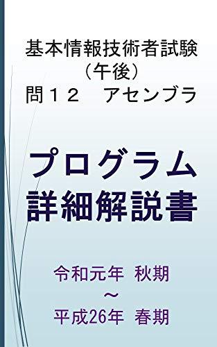 [画像:基本情報技術者試験(午後)問12 アセンブラ プログラム 詳細解説書: 令和元年 秋期~平成26年 春期]