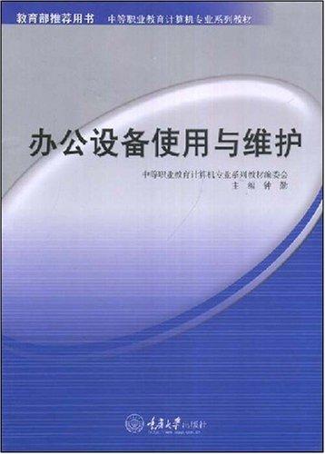 中等职业教育计算机专业系列教材•办公设备使用与维护