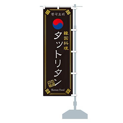 韓国料理/タットリタン のぼり旗 サイズ選べます(コンパクト45x150cm 右チチ)