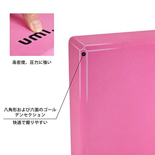 [Amazonブランド]Umi.(ウミ)ヨガブロック大きいyogablockヨガぶろっく長さ30.5cm幅20.5cm高さ5cm高密度EVA耐圧性耐臭性防湿性300g/1個(ピンク)