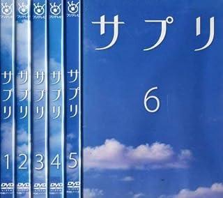 サプリ [レンタル落ち] (全6巻) [マーケットプレイス DVDセット商品]