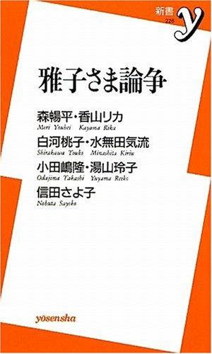 雅子さま論争 (新書y)