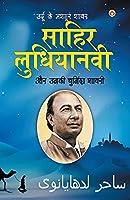 Urdu Ke Mashhoor Shayar Sahir Ludhianvi Aur Unki Chuninda Shayari (उर्दू के मशहूर शायर साहिर लुधिय&#