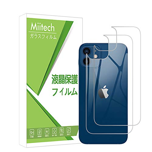 Miitech iPhone12 背面フィルム 【2枚セット】強化 ガラスフィルム 液晶保護フィルム 9H硬度 気泡ゼロ 飛散防止 指紋防止 99%透過率 iPhone 12 対応 背面保護フィルム