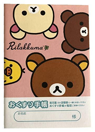 お薬手帳 ハッピー ライフ ウィズ リラックマ Happy life with Rilakkuma