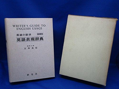 英語表現辞典―英語の語法語彙篇の詳細を見る
