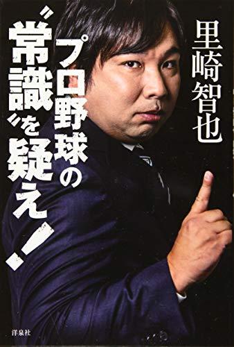"""プロ野球の""""常識""""を疑え!"""