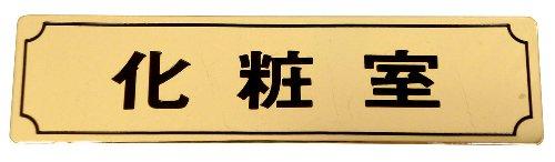 サインプレート 「化粧室」 枠付 真鍮金色メッキ LG170-5