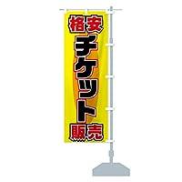 格安チケット販売 のぼり旗 サイズ選べます(ショート60x150cm 右チチ)