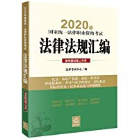 Judicial Examination 2020 national vocational qualification examination unified law: Laws and Regulations (special objective questions Paper 2)(Chinese Edition)