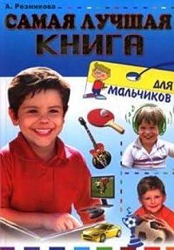 Hardcover Samaya luchshaya kniga dlya malchikov Book