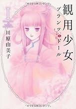 観用少女 1 (眠れぬ夜の奇妙な話コミックス)