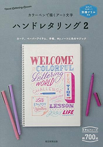 別冊ドリル付き カラーペンで描くアート文字 ハンドレタリング (2)の詳細を見る