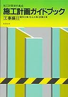 施工計画ガイドブック (工事編 2) (施工計画資料集成)