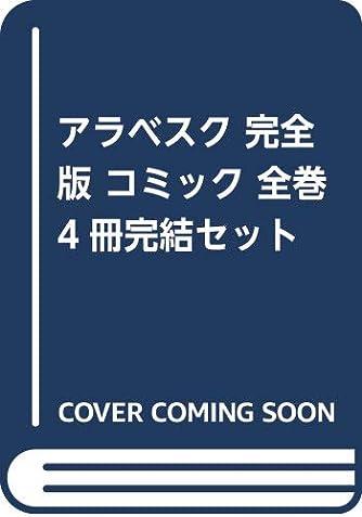 アラベスク 完全版 コミック 全巻4冊完結セット
