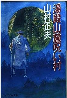 湯殿山麓呪い村 (ケイブンシャ文庫)