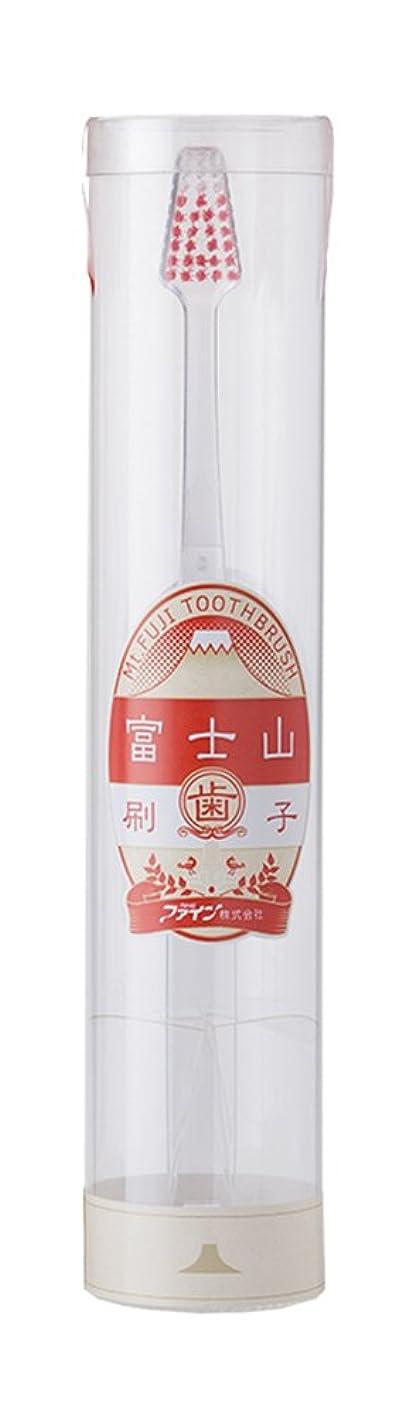 変装はげ警告するファイン 富士山歯ブラシ 赤
