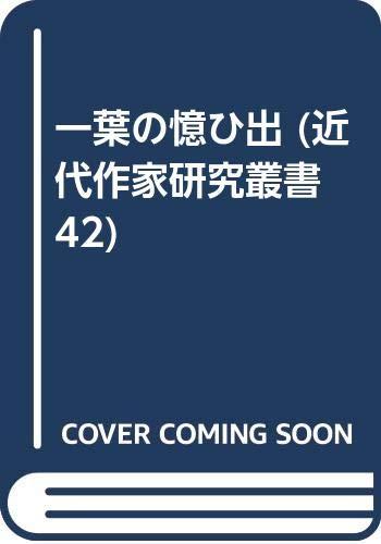 一葉の憶ひ出 (近代作家研究叢書 42)の詳細を見る