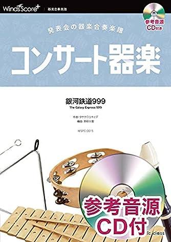 WSPC0015 器楽合奏<コンサート器楽>銀河鉄道999 (器楽合奏楽譜)