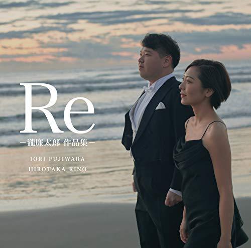 Re -瀧廉太郎作品集-