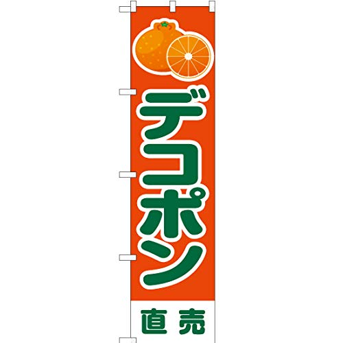 【2枚セット】のぼり デコポン 直売 橙 JAS-190 [並行輸入品]