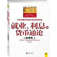 Employment. Interest and Money(Chinese Edition)