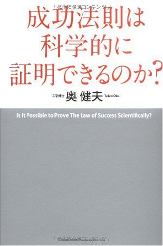 成功法則は科学的に証明できるのか?の詳細を見る