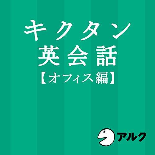 『キクタン英会話【オフィス編】(アルク)』のカバーアート