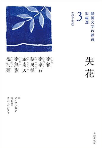 失花 韓国文学の源流 短編選 1939-1945
