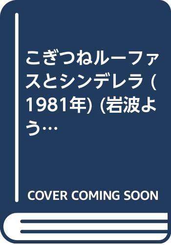 こぎつねルーファスとシンデレラ (1981年) (岩波ようねんぶんこ)の詳細を見る