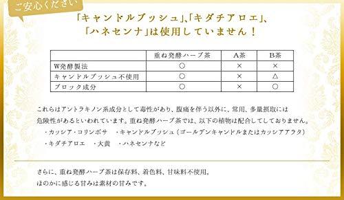 ダイエット茶ハーブティーノンカロリー重ね発酵ハーブ茶【20包/国産生産】