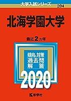 北海学園大学 (2020年版大学入試シリーズ)