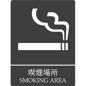 アクリル製 喫煙場所 サイン(日英表示、壁面等設置用両面テープ付)/Smoking Area Sign(w/adhesive tape)