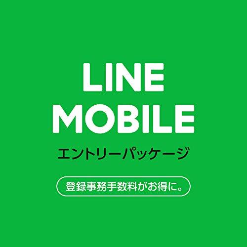 LINEモバイル エントリーパッケージ ソフトバンク・ドコモ対応SIMカード データ通信(SMS付き)/音声通話 iPhone/Android共通