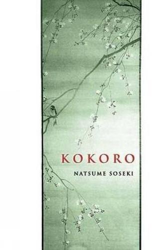 Kokoro (Dover Books on Literature & Drama)の詳細を見る