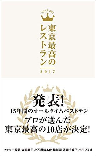 東京最高のレストラン2017の詳細を見る
