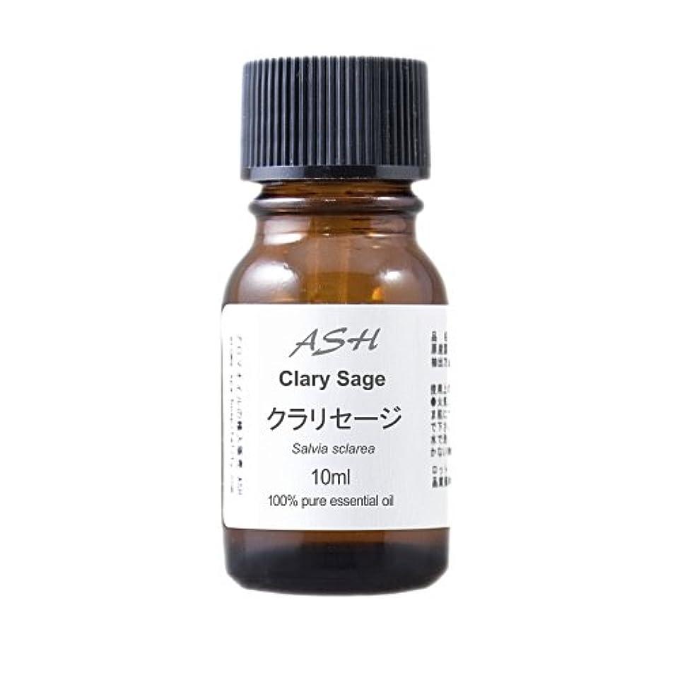 実際特異な素晴らしきASH クラリセージ エッセンシャルオイル 10ml AEAJ表示基準適合認定精油