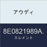 アウディ エレメント 8E0821989A.