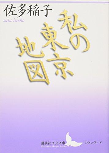 私の東京地図 (講談社文芸文庫)の詳細を見る