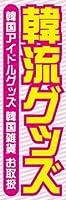 のぼり旗スタジオ のぼり旗 韓流グッズ004 大サイズ H2700mm×W900mm
