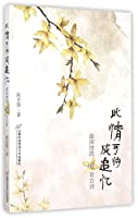 The Love Becomes A Pretty Memory (40 Most Affectionate Ancient Poems) (Chinese Edition)