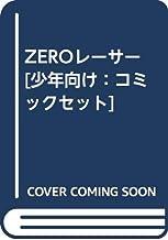 ZEROレーサー [少年向け:コミックセット]