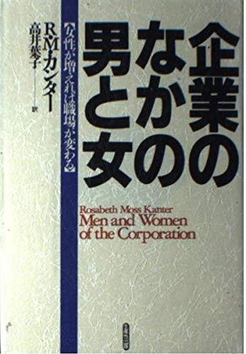 企業のなかの男と女―女性が増えれば職場が変わる