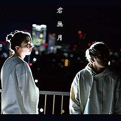 Ureka feat CLASS「君無月」のCDジャケット