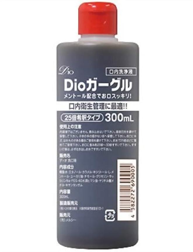 増加する安定したライブ【業務用】 Dioガーグル 300ml