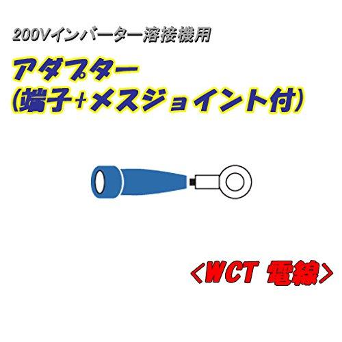 日動工業 200Vインバーター溶接機用 アダプター(端子+メスジョイント付)0.2m NA-J03 22sq電線使用(180A以下)