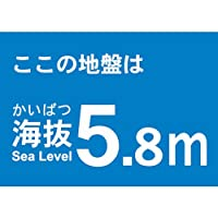 TRUSCO(トラスコ) 海抜ステッカー 5.8m (2枚入) TKBS-58