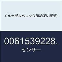メルセデスベンツ(MERCEDES BENZ) センサー 0061539228.