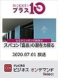 日経プラス10 7月1日放送