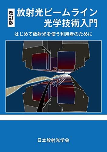 改訂版 放射光ビームライン光学技術入門 ~はじめて放射光を使う利用者のために~